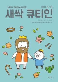 새싹 큐티인(2021 5/6월호)