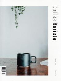 커피 바리스타(2021년 봄호)