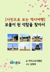 [사진으로 보는 역사여행] 보물이 된 석탑을 찾아서