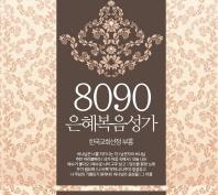 8090 은혜복음성가(CD)