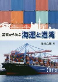 基礎から學ぶ海運と港灣
