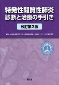 特發性間質性肺炎診斷と治療の手引き
