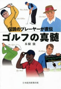 ゴルフの眞髓 傳說のプレ-ヤ-が直傳