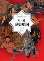 中國歷史地圖 HISTORICAL ATLAS