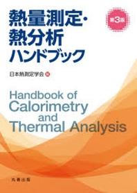 熱量測定.熱分析ハンドブック
