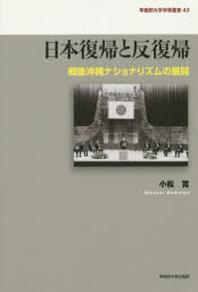 日本復歸と反復歸 戰後沖繩ナショナリズムの展開