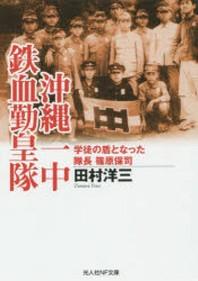 沖繩一中鐵血勤皇隊 學徒の盾となった隊長篠原保司