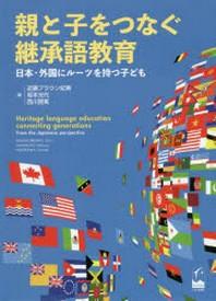 親と子をつなぐ繼承語敎育 日本.外國にル-ツを持つ子ども