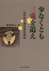 少なくとも三兎を追え 私の縣立浦和高校物語