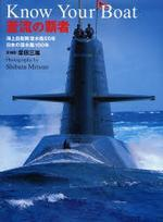 蒼流の覇者 海上自衛隊潛水艦50年/日本