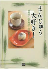 まんじゅう大好き! 酒饅頭.溫泉饅頭.全國饅頭の本