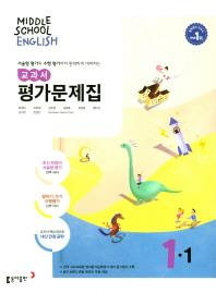 중학 영어 중1-1 교과서 평가문제집(윤정미 외)(2018)