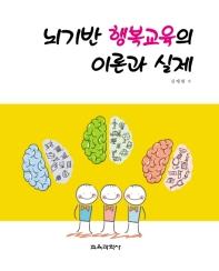 뇌기반 행복교육의 이론과 실제