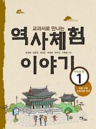 교과서로 만나는 역사체험 이야기. 1: 수도권 편