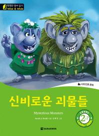 신비로운 괴물들(Mysterious Monsters)