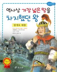 광개토 태왕: 역사상 가장 넓은 땅을 차지했던 왕