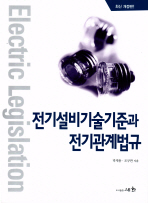 전기설비기술기준과 전기관계법규