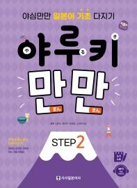 야루키 만만 Step. 2