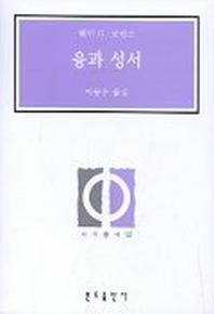 융과 성서