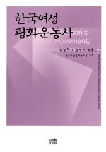 한국여성 평화운동사