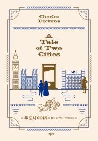 두 도시 이야기