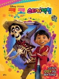 Disney Pixar 코코 스티커색칠