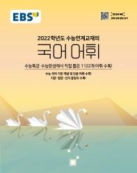EBS 수능연계교재의 고등 국어 어휘(2021)(2022 수능대비)
