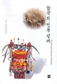한국의 전통장례