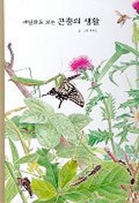 세밀화로 보는 곤충의 생활