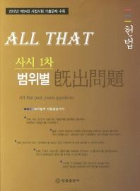 ALL THAT 헌법(사시 1차 범위별 기출문제)(2013)