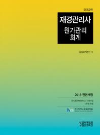 재경관리사대비 원가관리회계(2018)