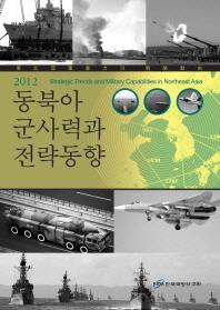 동북아 군사력과 전략동향(2012)