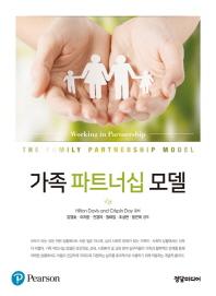 가족 파트너십 모델