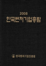 한국벤처기업총람. 2008