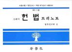 헌법 트리노트(도해식)(사법시험 행정고시 각종 국가고시 시험대비)