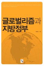 글로벌리즘과 지방정부