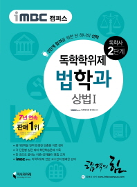 iMBC 캠퍼스 상법1(독학학위제 독학사 법학과 2단계)