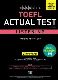 해커스 토플 액츄얼 테스트 리스닝(Hackers TOEFL Actual Test Listening)