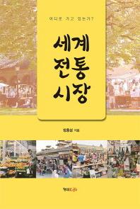 세계 전통 시장