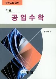 공학도를 위한 기초 공업수학