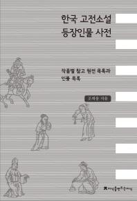 한국 고전소설 등장인물 사전: 작품별 참고원전 목록과 인물 목록