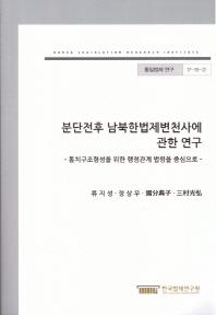 분단전후 남북한법제변천사에관한연구