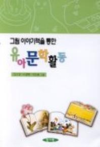 그림이야기책을 통한 유아문학활동