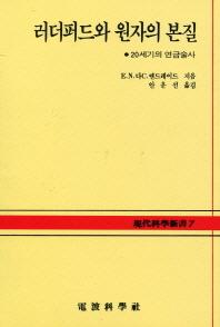 러더퍼드와 원자의 본질(현대과학신서 7A)