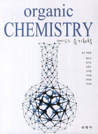 재미있는 유기화학(ORGANIC CHEMISTRY)