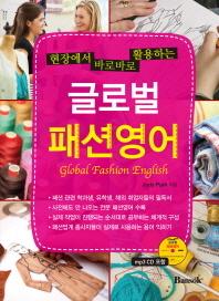 글로벌 패션영어