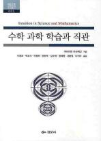 수학 과학 학습과 직관