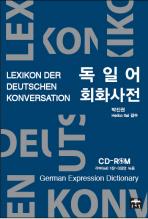 독일어 회화사전