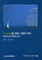 녹색성장을 위한 기업의 의무: 온실가스의 측정과 보고