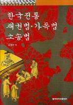 한국전통 채권법 가족법 소송법